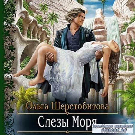 Ольга Шерстобитова. Слёзы Моря (Аудиокнига)