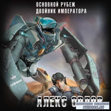 Алекс Орлов. Основной рубеж (Аудиокнига)