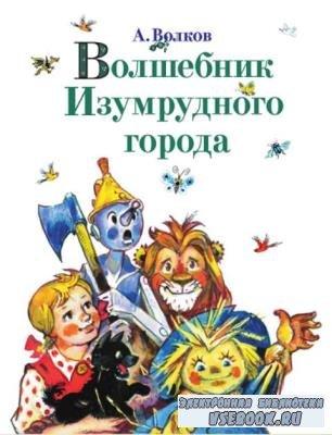 Александр Волков - Волшебник Изумрудного города (6 книг) (2003)