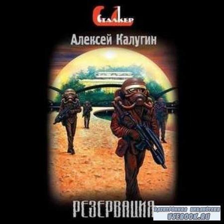 Алексей Калугин. Резервация (Аудиокнига)