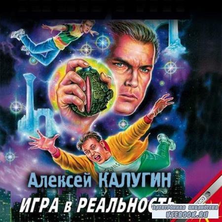 Алексей Калугин. Игра в реальность (Аудиокнига)