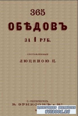 365 обедов за 1 руб. (1884)