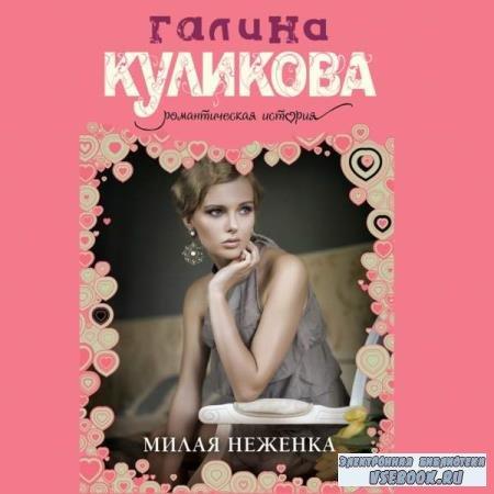Галина Куликова. Милая неженка (Аудиокнига)