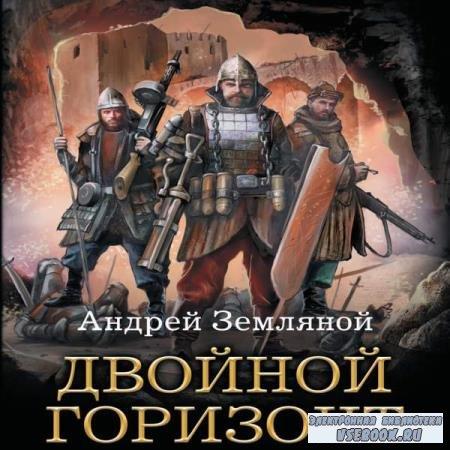 Андрей Земляной. Двойной горизонт (Аудиокнига)