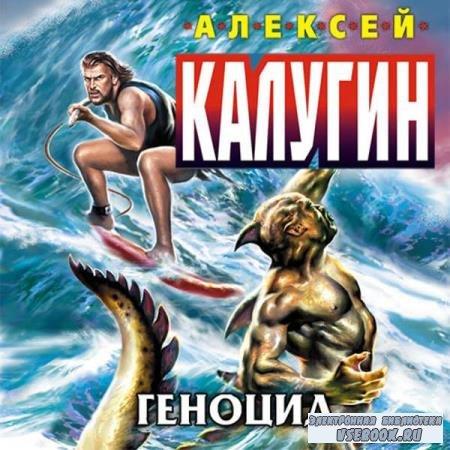 Алексей Калугин. Геноцид (Аудиокнига)