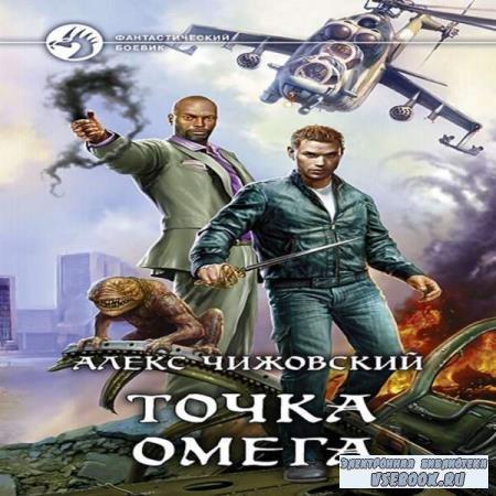 Алекс Чижовский. Точка Омега (Аудиокнига)