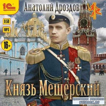 Анатолий Дроздов. Князь Мещерский (Аудиокнига)