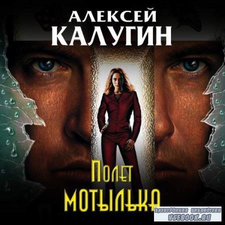 Алексей Калугин. Полёт мотылька (Аудиокнига)