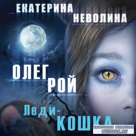 Рой Олег, Неволина Екатерина. Леди-кошка (Аудиокнига)