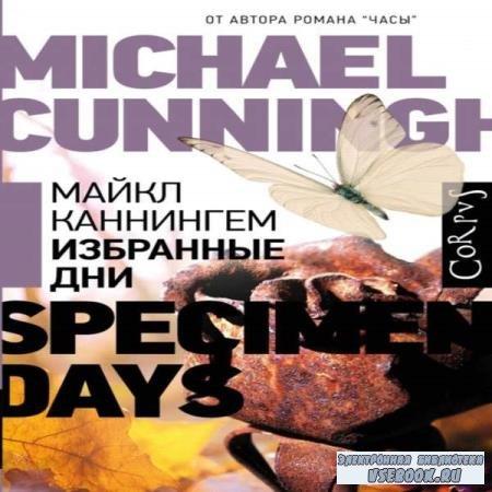 Майкл Каннингем. Избранные дни (Аудиокнига)