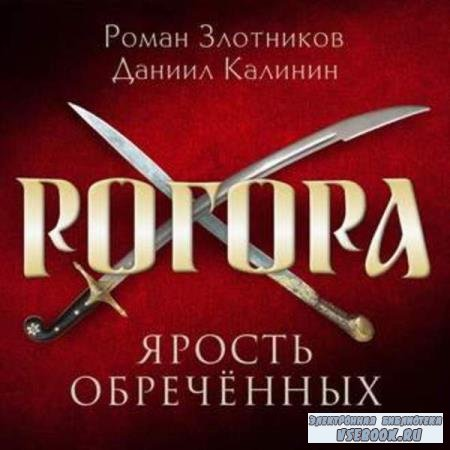 Злотников Роман, Калинин Даниил. Ярость обреченных (Аудиокнига)
