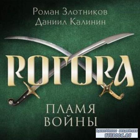Злотников Роман, Калинин Даниил. Пламя войны (Аудиокнига)