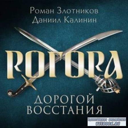 Злотников Роман, Калинин Даниил. Дорогой восстания (Аудиокнига)