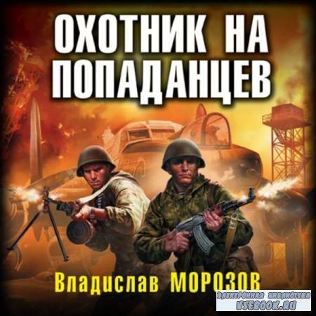 Владислав Морозов. Охотник на попаданцев (Аудиокнига)