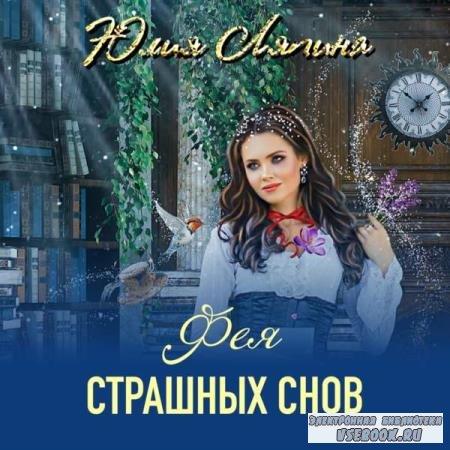 Юлия Ляпина. Фея страшных снов (Аудиокнига)