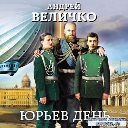Андрей Величко. Юрьев день (Аудиокнига)