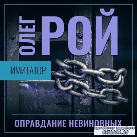 Олег Рой. Оправдание невиновных (Аудиокнига)