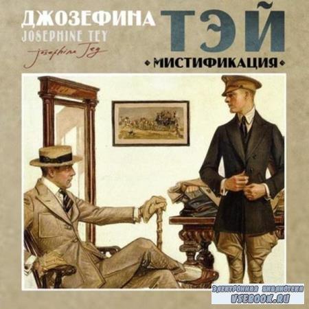 Джозефина Тэй. Мистификация (Аудиокнига)
