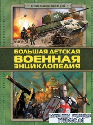 Брусилов Дмитрий Владимирович - Большая детская военная энциклопедия (2016)