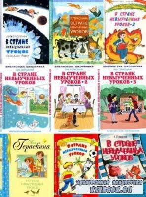 Гераскина Л.Б. - В стране невыученных уроков (10 книг) (1966, 1988, 2000, 2 ...