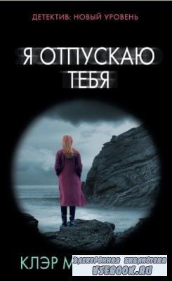 Клер Макинтош - Собрание сочинений (4 книги) (2015-2019)
