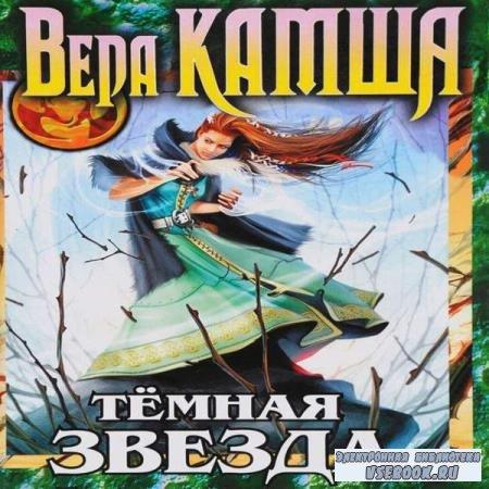 Вера Камша. Темная звезда (Аудиокнига)