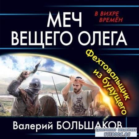 Валерий Большаков. Меч Вещего Олега. Фехтовальщик из будущего (Аудиокнига)