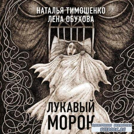 Обухова Лена, Тимошенко Наталья. Лукавый морок (Аудиокнига)