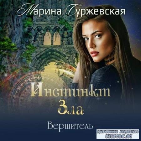 Марина Суржевская. Вершитель (Аудиокнига)