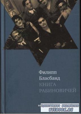 Проза еврейской жизни (124 книги) (2005–2019)