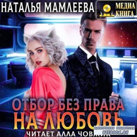 Наталья Мамлеева. Отбор без права на любовь (Аудиокнига)