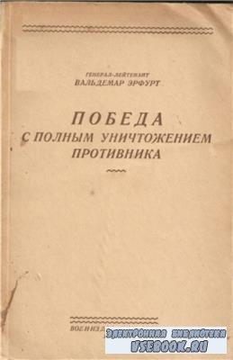 Вальдемар Эрфурт - Победа с полным уничтожением противника (1941)