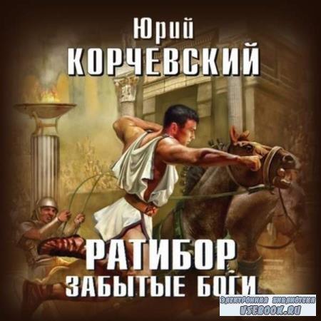 Юрий Корчевский. Забытые боги (Аудиокнига)
