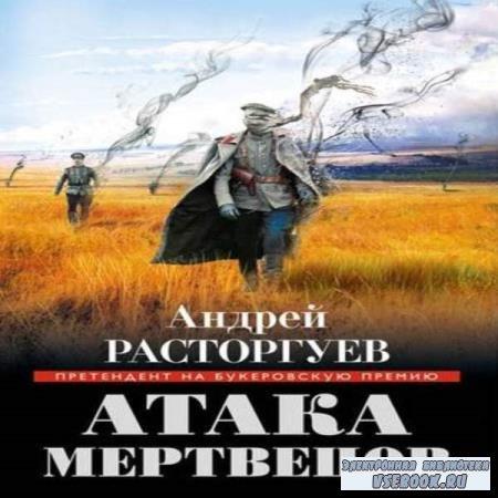 Андрей Расторгуев. Атака Мертвецов (Аудиокнига)