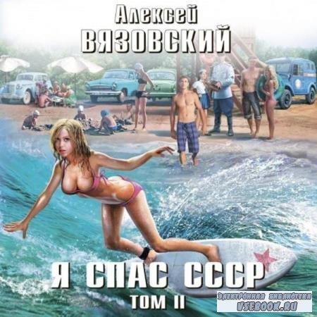 Алексей Вязовский. Я спас СССР. Том II (Аудиокнига)