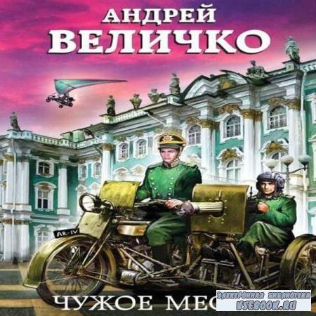 Андрей Величко. Чужое место (Аудиокнига)