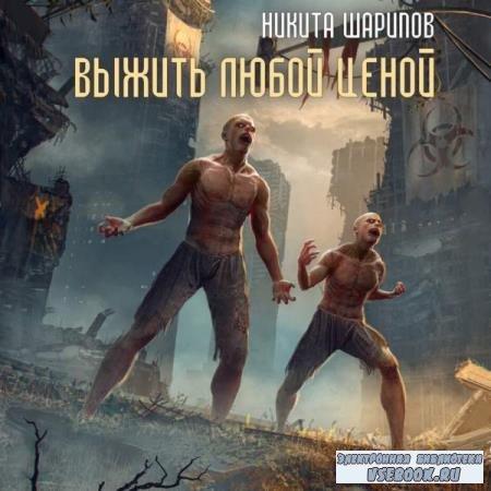 Никита Шарипов. Выжить любой ценой. Часть вторая (Аудиокнига)