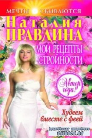 Н. Правдина - Мои рецепты стройности (2005)