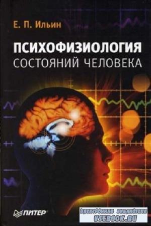 Е.П. Ильин - Психофизиология состояний человека (2005)