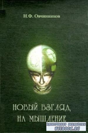 Н.Ф. Овчинников - Новый взгляд на мышление (2008)