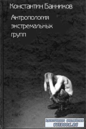 К. Банников - Антропология экстремальных групп (2001)