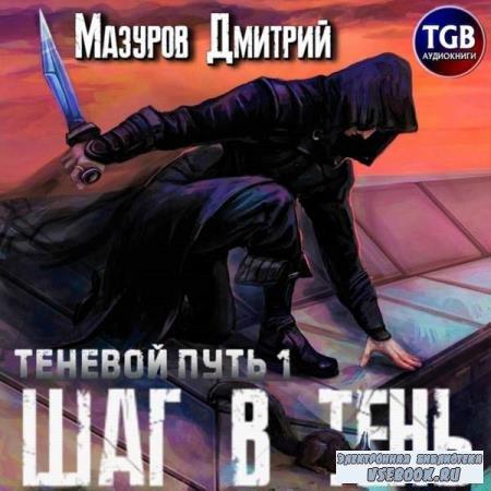Дмитрий Мазуров. Шаг в тень (Аудиокнига)
