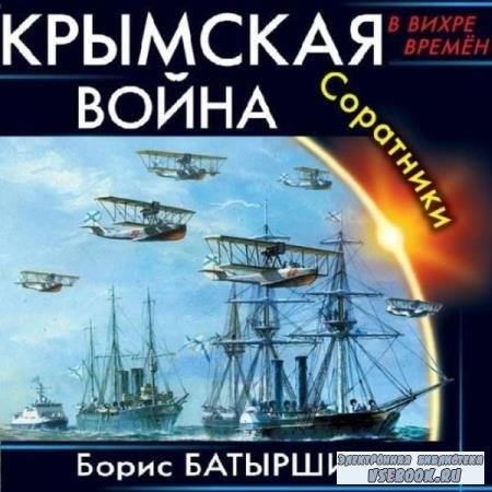 Борис Батыршин. Соратники (Аудиокнига)