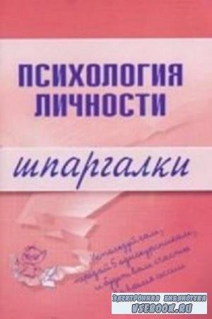 Т.И. Гусева - Психология личности. Шпаргалки (2008)