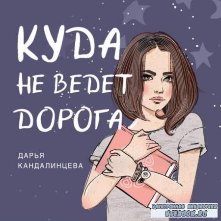 Дарья Кандалинцева. Куда не ведёт дорога (Аудиокнига)