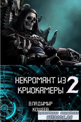 Владимир Кощеев - Собрание сочинений (12 книг) (2017-2020)