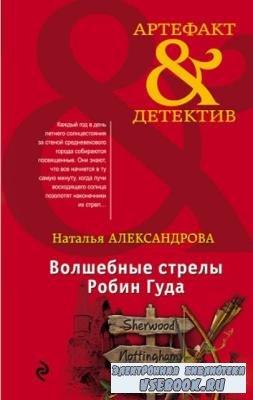 Артефакт-детектив (306 книг) (2007-2020)