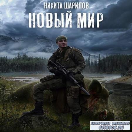 Никита Шарипов. Новый мир (Аудиокнига)
