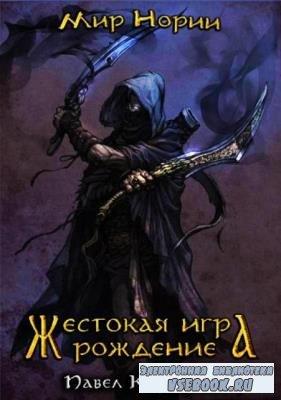 Павел Коршунов - Собрание сочинений (11 книг) (2017-2020)