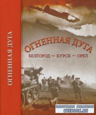 Алексеев Ю.А. и др. - Огненная дуга (2013)